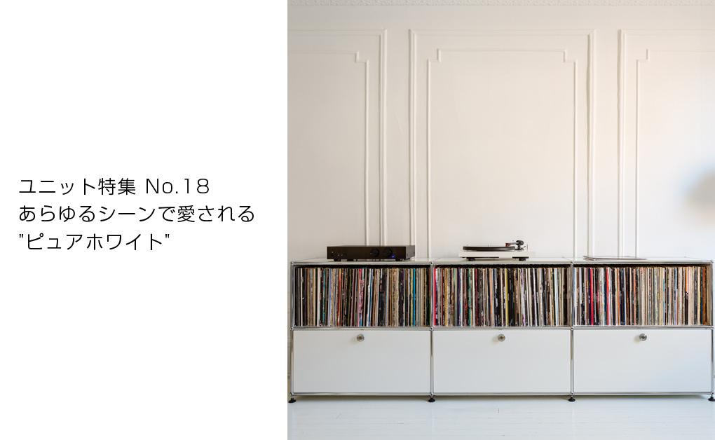 ユニット特集 No.18