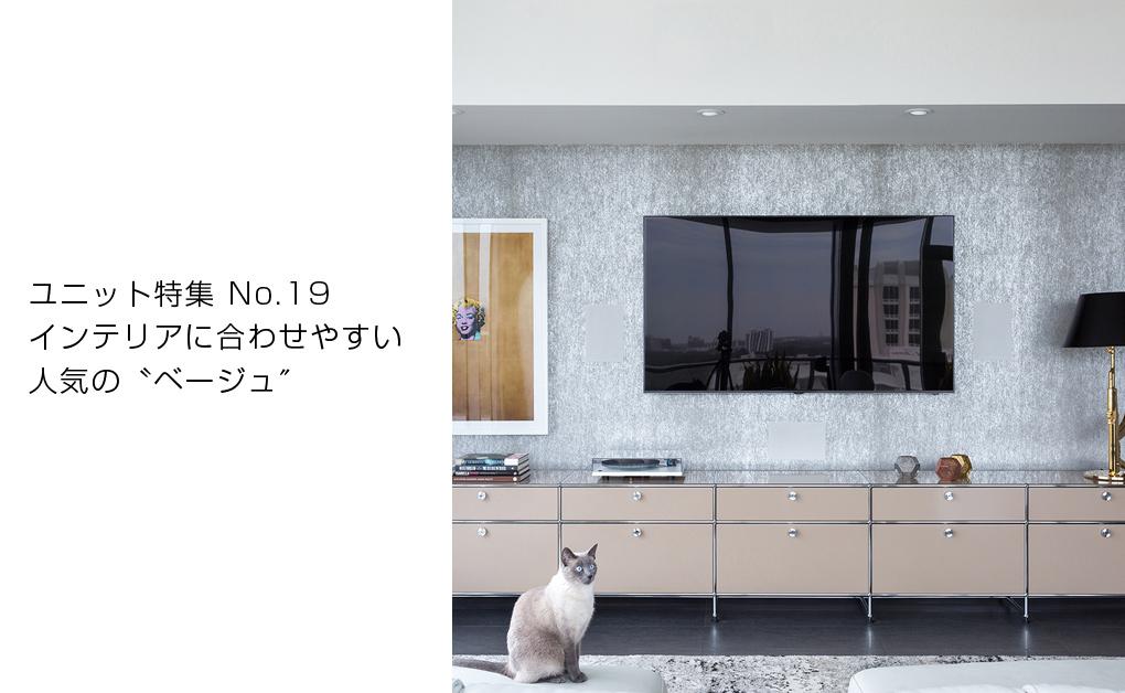 ユニット特集 No.19