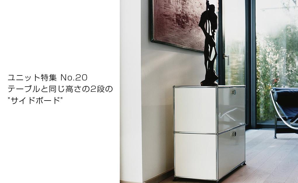 ユニット特集 No.20