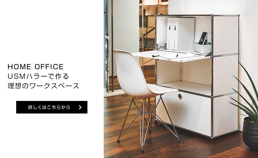 Home Office -USMハラーで作る理想のワークスペース-