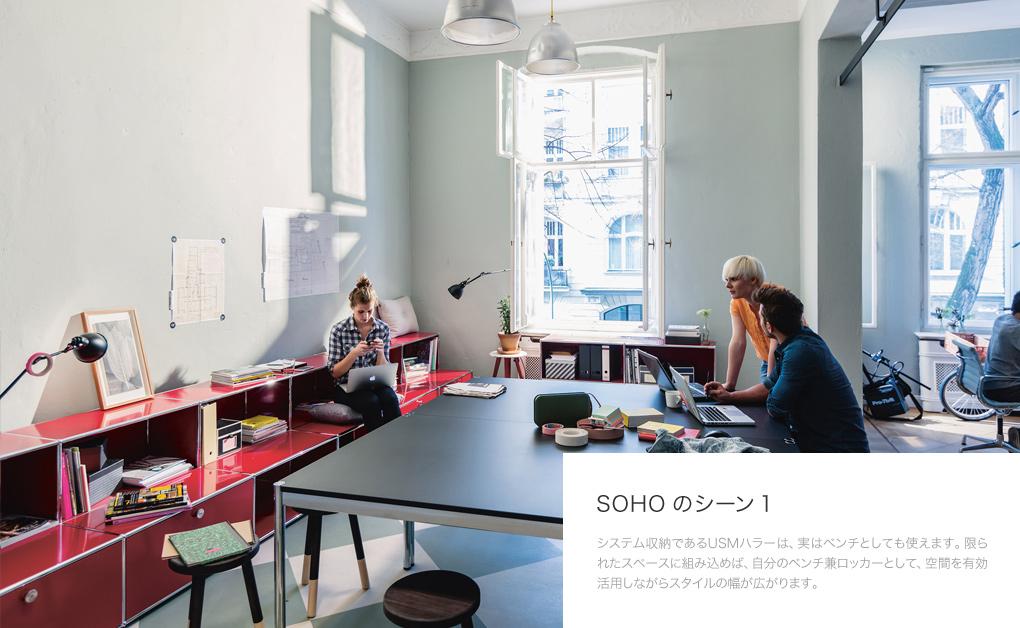 SOHOのシーン1